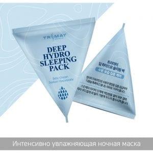 Ночная маска для интенсивного глубокого увлажнения кожи Trimay Deep Hydro Sleeping Pack